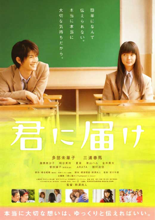 kimi ni todoke movie poster 2010 1020668475 From me to You (2010)