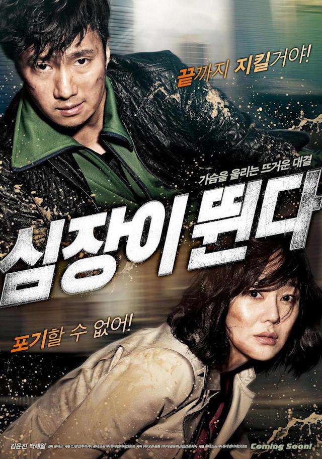 Reseña: Heartbeat (2010)