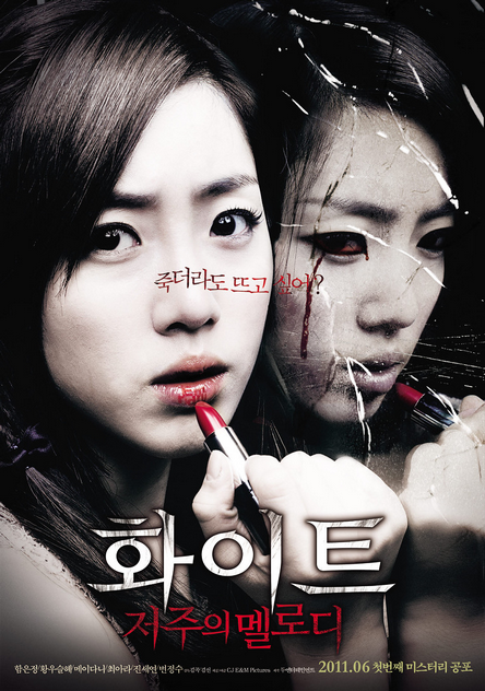 whiteeunjungr Primer teaser de la película Coreana White: Curse of the melody
