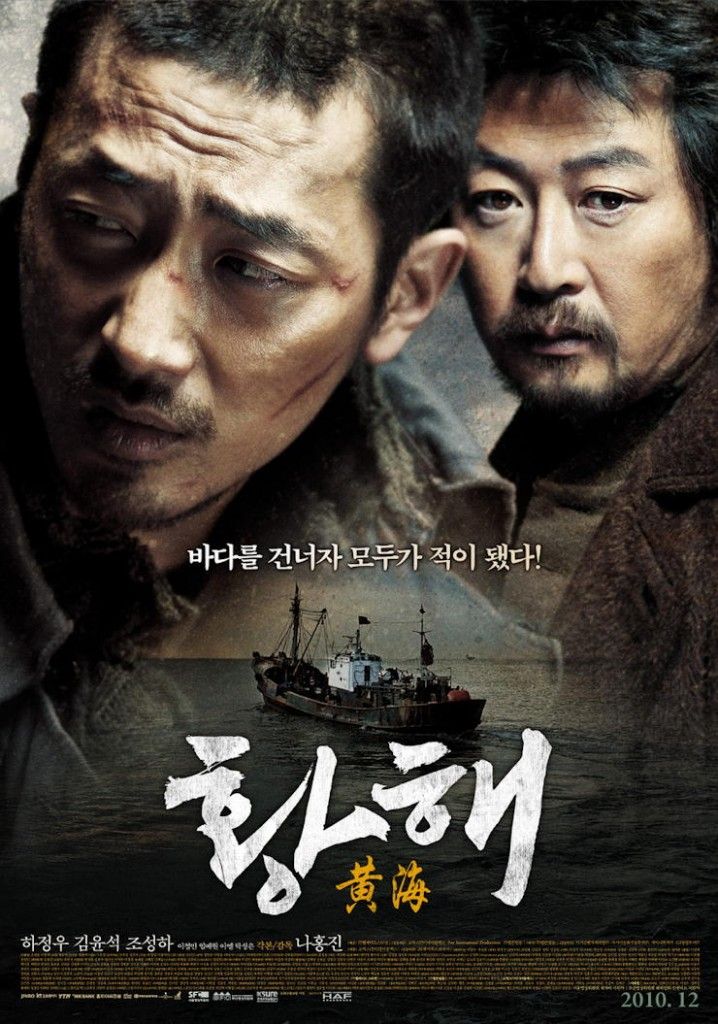 Resea: The Yellow Sea (2010)