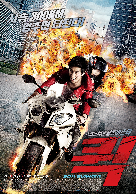 Trailer, poster e imagenes de la coreana Quick