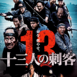 Reseña: 13 Assassins (2010)