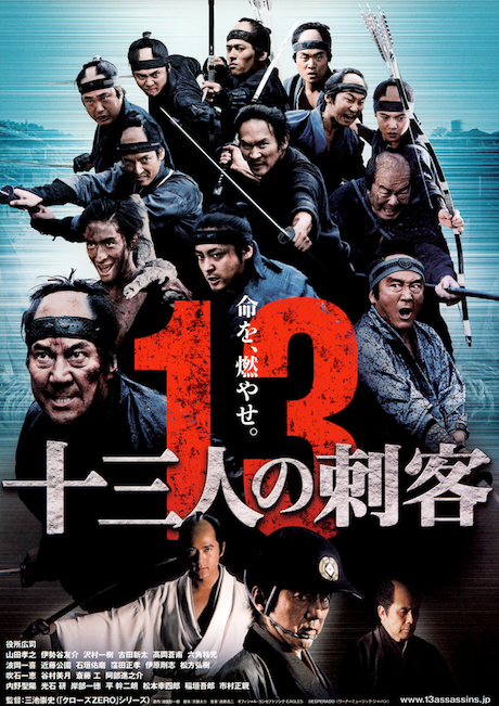 13 Assassins Poster Reseña: 13 Assassins (2010)