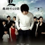 Resea: Death Note &#8211; L: Change the World (2008)