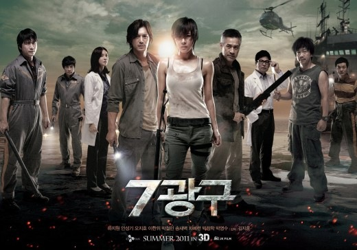 Resea: Sector 7 (2011)