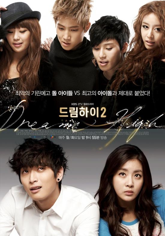 Resea Dorama: Dream High 2 (2012)