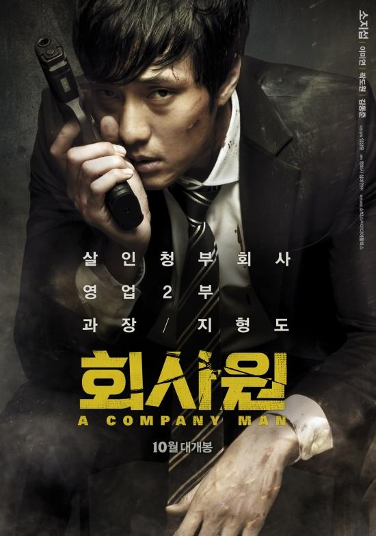 A_Company_Man.Dehparadox-Poster