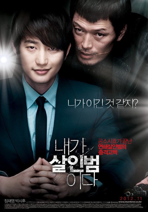 Confession_of_murder.Dehparadox-Poster
