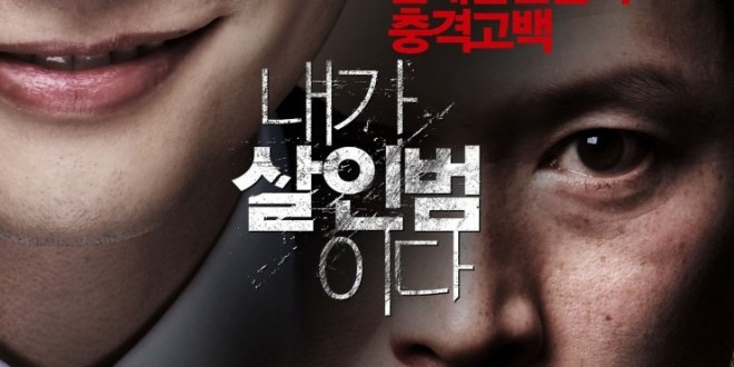 Reseña: 'Confession of Murder' (2012)